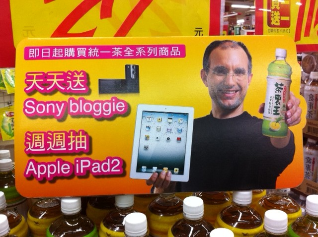 Steve Jobs Pimps Drink – Andy Ihnatko's Celestial Waste of Bandwidth